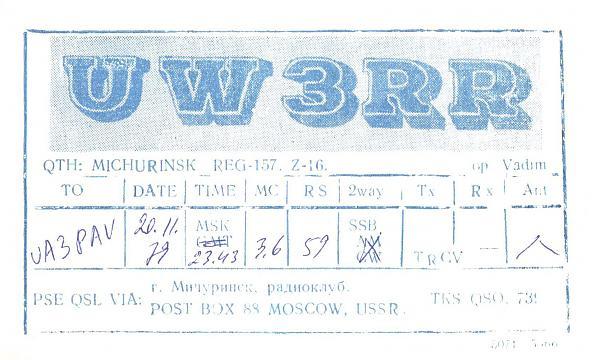 Нажмите на изображение для увеличения.  Название:UW3RR-UA3PAV-1979-qsl.jpg Просмотров:3 Размер:483.7 Кб ID:284048