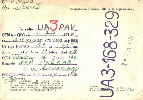 Нажмите на изображение для увеличения.  Название:UA3-168-329-to-UA3PAV-1979-qsl-2s.jpg Просмотров:2 Размер:548.4 Кб ID:284050