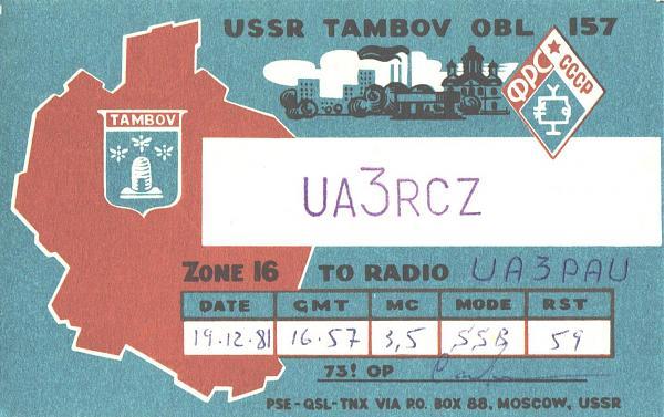 Нажмите на изображение для увеличения.  Название:UA3RCZ-UA3PAU-1981-qsl.jpg Просмотров:2 Размер:424.8 Кб ID:284090