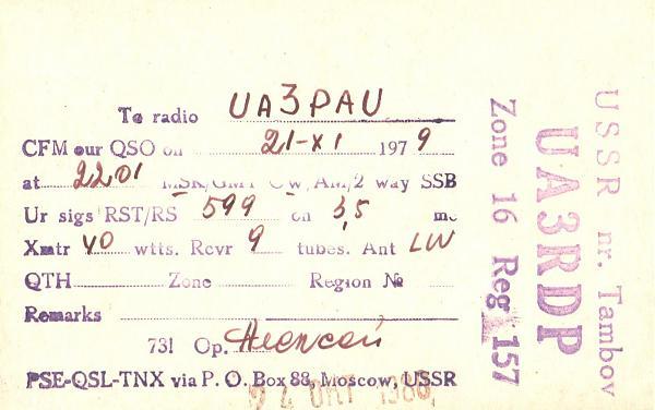Нажмите на изображение для увеличения.  Название:UA3RDP-UA3PAU-1979-qsl1.jpg Просмотров:2 Размер:255.6 Кб ID:284091