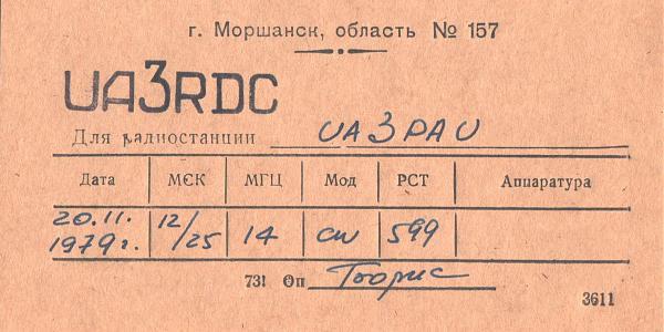 Нажмите на изображение для увеличения.  Название:UA3RDC-UA3PAU-1979-qsl.jpg Просмотров:2 Размер:341.1 Кб ID:284092