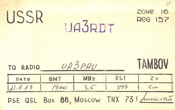 Нажмите на изображение для увеличения.  Название:UA3RDT-UA3PAU-1979-qsl.jpg Просмотров:2 Размер:336.0 Кб ID:284093