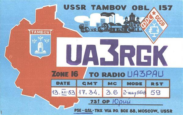 Нажмите на изображение для увеличения.  Название:UA3RGK-UA3PAU-1983-qsl.jpg Просмотров:2 Размер:457.4 Кб ID:284096