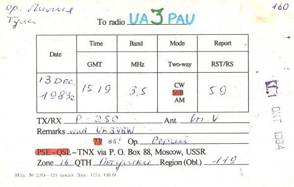 Нажмите на изображение для увеличения.  Название:UA3-119-363-to-UA3PAU-1983-qsl-2s.jpg Просмотров:2 Размер:278.8 Кб ID:284099
