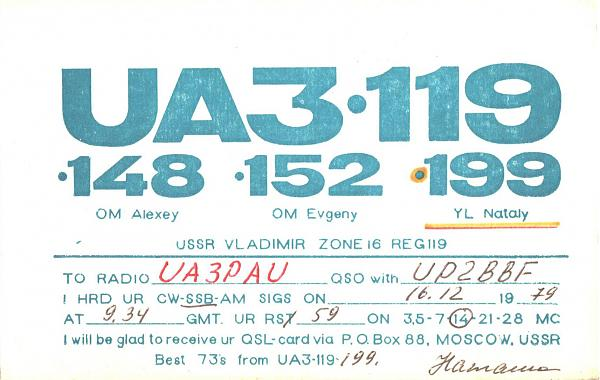 Нажмите на изображение для увеличения.  Название:UA3-119-199-to-UA3PAU-1979-qsl-1s.jpg Просмотров:3 Размер:376.2 Кб ID:284100