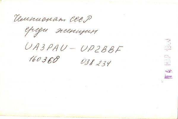 Нажмите на изображение для увеличения.  Название:UA3-119-199-to-UA3PAU-1979-qsl-2s.jpg Просмотров:2 Размер:155.0 Кб ID:284101