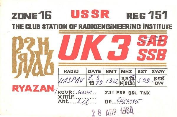 Нажмите на изображение для увеличения.  Название:UK3SSB-UA3PAV-1979-qsl.jpg Просмотров:2 Размер:382.4 Кб ID:284124