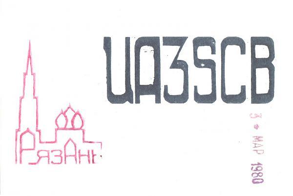 Нажмите на изображение для увеличения.  Название:UA3SCB-UA3PAV-1978-qsl1-1s.jpg Просмотров:2 Размер:171.2 Кб ID:284125