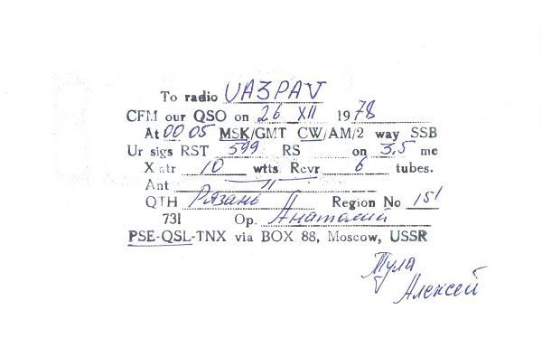 Нажмите на изображение для увеличения.  Название:UA3SCB-UA3PAV-1978-qsl1-2s.jpg Просмотров:2 Размер:204.3 Кб ID:284126