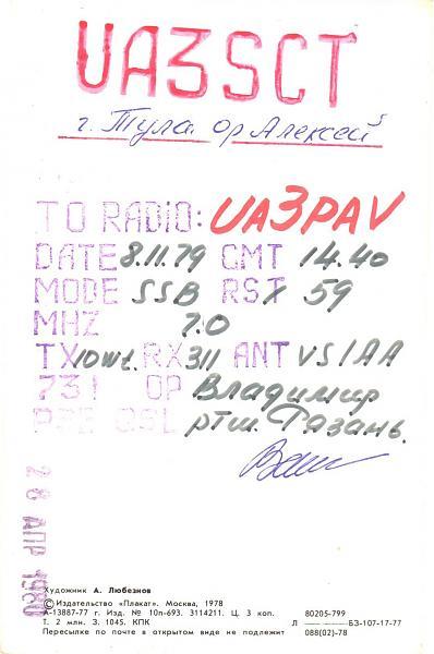 Нажмите на изображение для увеличения.  Название:UA3SCT-UA3PAV-1979-qsl-2s.jpg Просмотров:2 Размер:279.2 Кб ID:284128