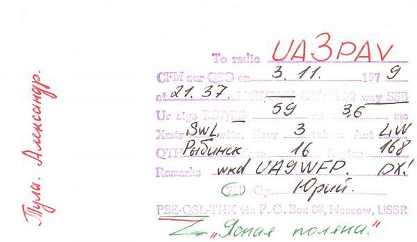Нажмите на изображение для увеличения.  Название:UA3-168-330-to-UA3PAV-1979-qsl-2s.jpg Просмотров:2 Размер:221.9 Кб ID:284131