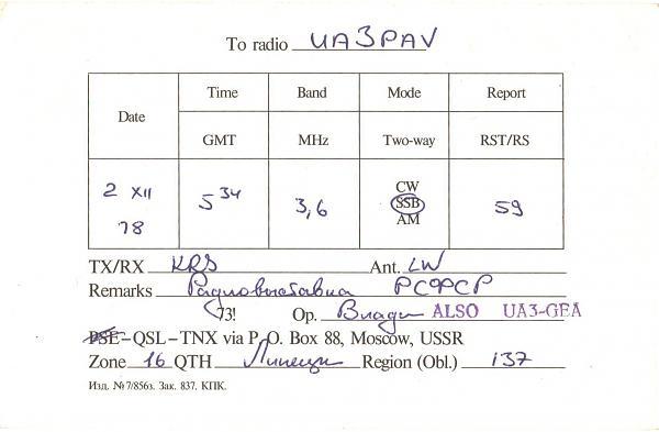 Нажмите на изображение для увеличения.  Название:U3GRW-UA3PAV-1978-qsl-2s.jpg Просмотров:3 Размер:245.6 Кб ID:284451