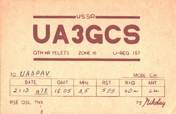 Нажмите на изображение для увеличения.  Название:UA3GCS-UA3PAV-1978-qsl.jpg Просмотров:3 Размер:518.6 Кб ID:284452