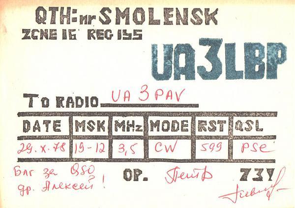 Нажмите на изображение для увеличения.  Название:UA3LBP-UA3PAV-1978-qsl2.jpg Просмотров:3 Размер:389.0 Кб ID:284453