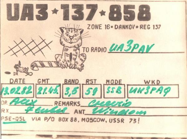 Нажмите на изображение для увеличения.  Название:UA3-137-858-to-UA3PAV-1982-qsl-2s.jpg Просмотров:3 Размер:301.6 Кб ID:284455