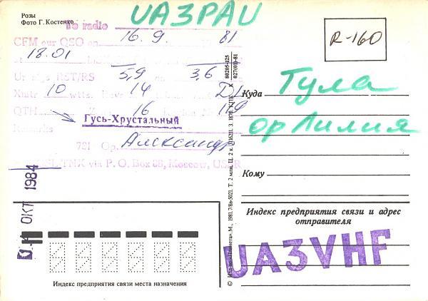 Нажмите на изображение для увеличения.  Название:UA3VHF-UA3PAU-1981-qsl1-2s.jpg Просмотров:3 Размер:368.7 Кб ID:284499