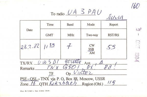 Нажмите на изображение для увеличения.  Название:UA3VFX-UA3PAU-1982-qsl-2s.jpg Просмотров:3 Размер:261.8 Кб ID:284504