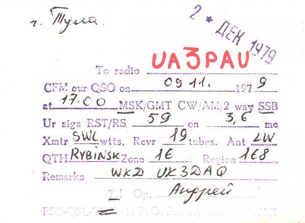 Нажмите на изображение для увеличения.  Название:UA3-168-328-to-UA3PAU-1979-qsl1-2s.jpg Просмотров:3 Размер:228.8 Кб ID:284507