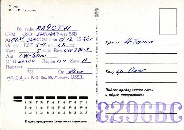 Нажмите на изображение для увеличения.  Название:EZ9CBC qsl ra9ctw 1982_.jpg Просмотров:3 Размер:183.4 Кб ID:284523