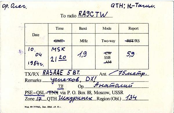 Нажмите на изображение для увеличения.  Название:EZ9QBP qsl ra9ctw 1984_.jpg Просмотров:3 Размер:159.9 Кб ID:284525