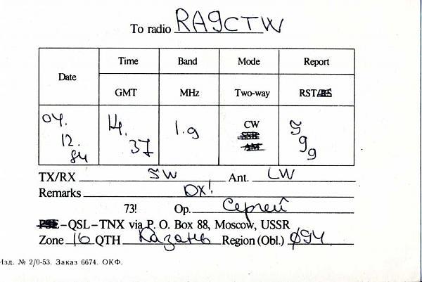 Нажмите на изображение для увеличения.  Название:RA4PAW qsl ra9ctw 1984_.jpg Просмотров:3 Размер:125.6 Кб ID:284527
