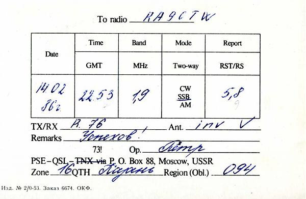 Нажмите на изображение для увеличения.  Название:RA4PCW qsl ra9ctw 1986_.jpg Просмотров:3 Размер:132.2 Кб ID:284529
