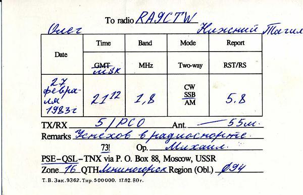 Нажмите на изображение для увеличения.  Название:RA4PFK qsl ra9ctw 1983_.jpg Просмотров:3 Размер:165.4 Кб ID:284531
