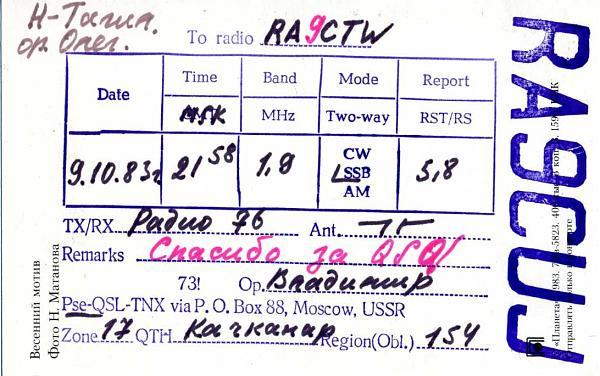 Нажмите на изображение для увеличения.  Название:RA9CUJ qsl ra9ctw 1983_.jpg Просмотров:3 Размер:189.7 Кб ID:284535
