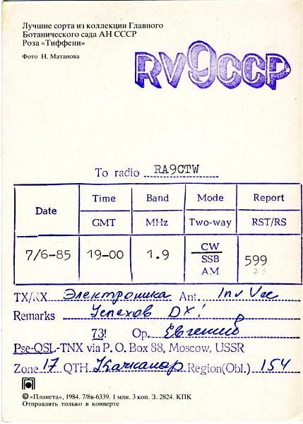 Нажмите на изображение для увеличения.  Название:RV9CCP qsl ra9ctw 1985_.jpg Просмотров:3 Размер:227.7 Кб ID:284537