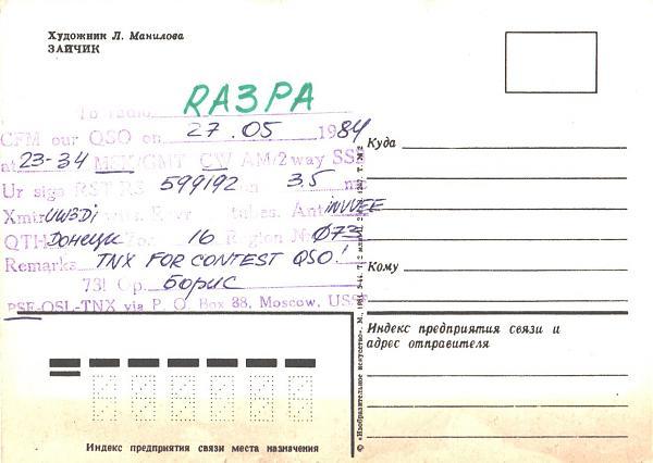 Нажмите на изображение для увеличения.  Название:UB5IBV-RA3PA-1984-qsl-2s.jpg Просмотров:3 Размер:357.7 Кб ID:284559