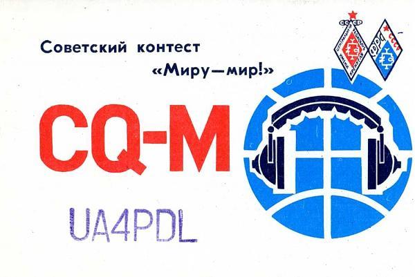 Нажмите на изображение для увеличения.  Название:UA4PDL QSL RA9CTW 1986 .jpg Просмотров:3 Размер:127.3 Кб ID:284578