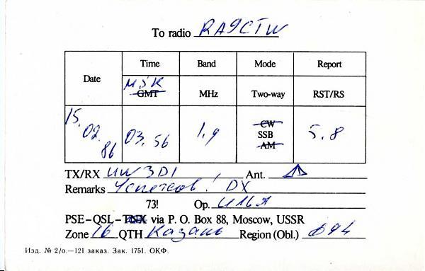 Нажмите на изображение для увеличения.  Название:UA4PDL QSL RA9CTW 1986 _.jpg Просмотров:3 Размер:133.0 Кб ID:284579