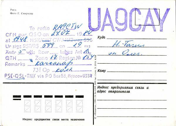 Нажмите на изображение для увеличения.  Название:UA9CAY qsl ra9ctw 1984_.jpg Просмотров:3 Размер:168.5 Кб ID:284582