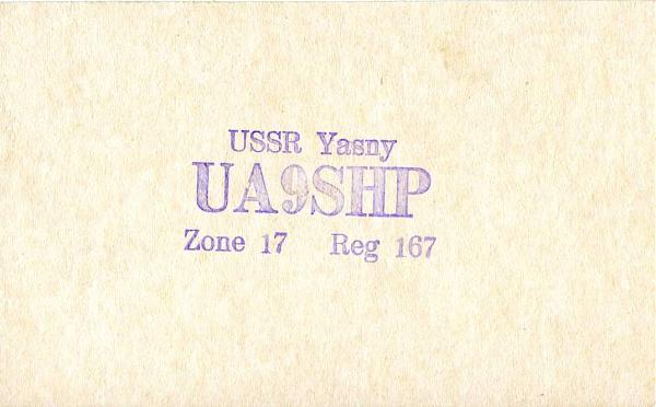 Нажмите на изображение для увеличения.  Название:UA9SHP qsl ra9ctw 1983.jpg Просмотров:3 Размер:149.9 Кб ID:284585
