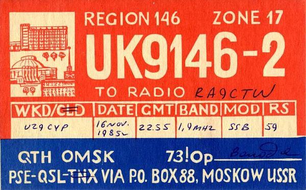 Нажмите на изображение для увеличения.  Название:UK9146-2 qsl ra9ctw 1985.jpg Просмотров:3 Размер:207.0 Кб ID:284587