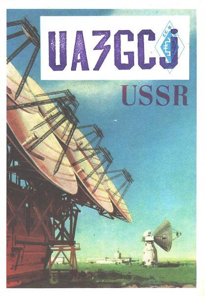 Нажмите на изображение для увеличения.  Название:UA3GCJ-UA3PAV-1978-qsl2-1s.jpg Просмотров:3 Размер:707.0 Кб ID:284594