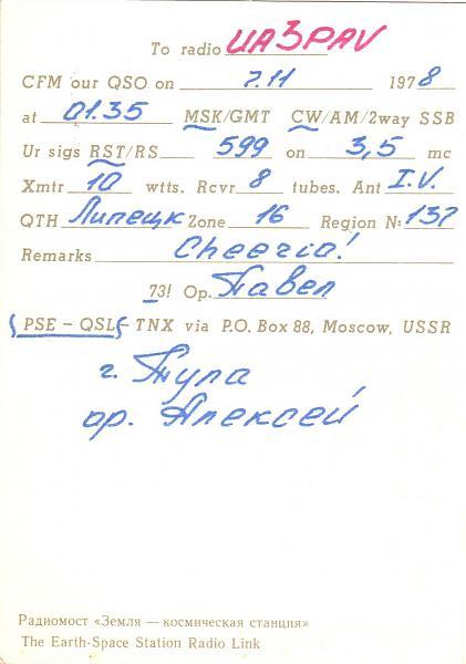Нажмите на изображение для увеличения.  Название:UA3GCJ-UA3PAV-1978-qsl2-2s.jpg Просмотров:3 Размер:276.4 Кб ID:284595