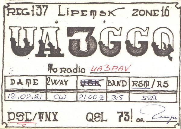 Нажмите на изображение для увеличения.  Название:UA3GGQ-UA3PAV-1981-qsl.jpg Просмотров:8 Размер:395.6 Кб ID:284596