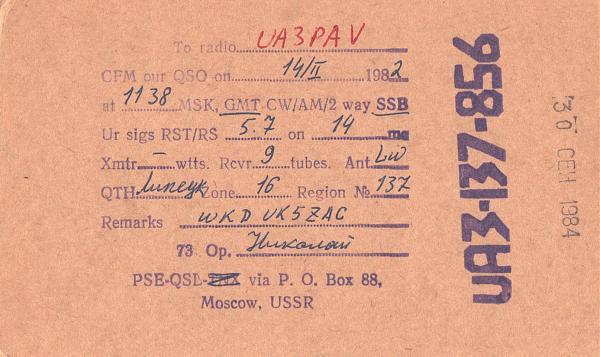 Нажмите на изображение для увеличения.  Название:UA3-137-856-to-UA3PAV-1982-qsl.jpg Просмотров:3 Размер:474.7 Кб ID:284597
