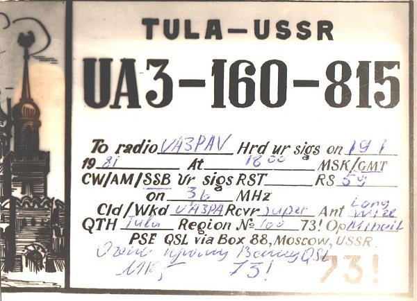 Нажмите на изображение для увеличения.  Название:UA3-160-815-to-UA3PAV-1981-qsl.jpg Просмотров:3 Размер:332.6 Кб ID:284599