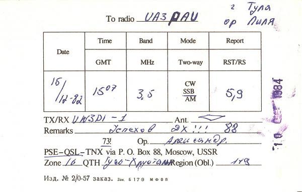 Нажмите на изображение для увеличения.  Название:UA3VJA-UA3PAU-1982-qsl-2s.jpg Просмотров:3 Размер:279.5 Кб ID:284630