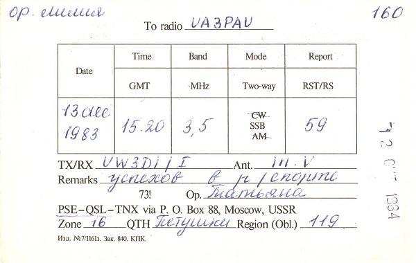 Нажмите на изображение для увеличения.  Название:UK3VBW-UA3PAU-1983-qsl-2s.jpg Просмотров:3 Размер:274.0 Кб ID:284632