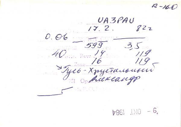 Нажмите на изображение для увеличения.  Название:UA3VHF-UA3PAU-1982-qsl2-2s.jpg Просмотров:3 Размер:171.3 Кб ID:284634