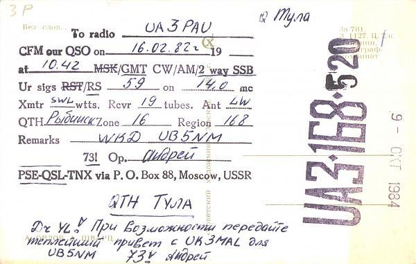 Нажмите на изображение для увеличения.  Название:UA3-168-520-to-UA3PAU-1982-qsl-2s.jpg Просмотров:3 Размер:350.5 Кб ID:284637