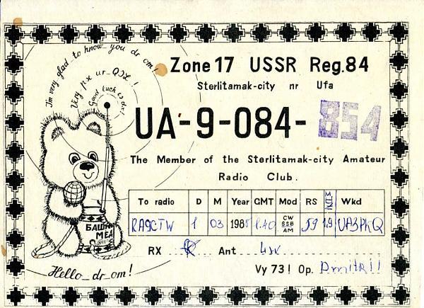 Нажмите на изображение для увеличения.  Название:UA9084854qsl ra9ctw 1986.jpg Просмотров:5 Размер:281.4 Кб ID:284651