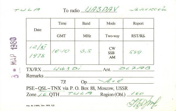 Нажмите на изображение для увеличения.  Название:UA3PAD-UA3PAV-1978-qsl-2s.jpg Просмотров:3 Размер:245.6 Кб ID:284686