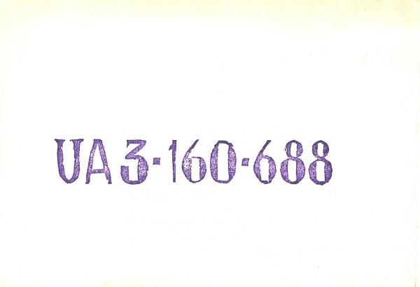 Нажмите на изображение для увеличения.  Название:UA3-160-688-to-UA3PAV-1982-qsl-1s.jpg Просмотров:3 Размер:156.3 Кб ID:284687