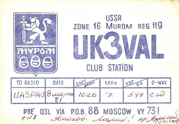Нажмите на изображение для увеличения.  Название:UK3VAL-UA3PAU-1981-qsl.jpg Просмотров:3 Размер:529.8 Кб ID:284698