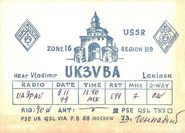 Нажмите на изображение для увеличения.  Название:UK3VBA-UA3PAU-1979-qsl.jpg Просмотров:3 Размер:490.9 Кб ID:284699