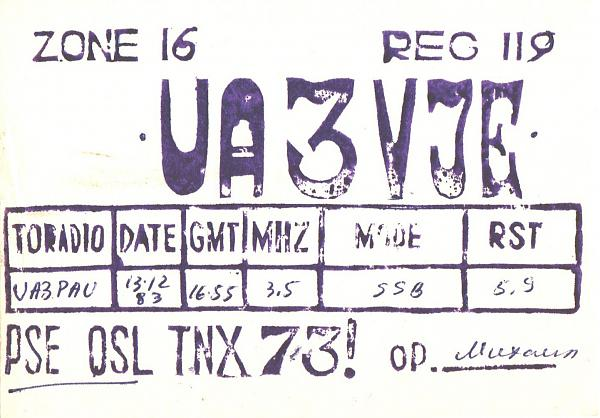 Нажмите на изображение для увеличения.  Название:UA3VJE-UA3PAU-1983-qsl.jpg Просмотров:3 Размер:321.3 Кб ID:284702
